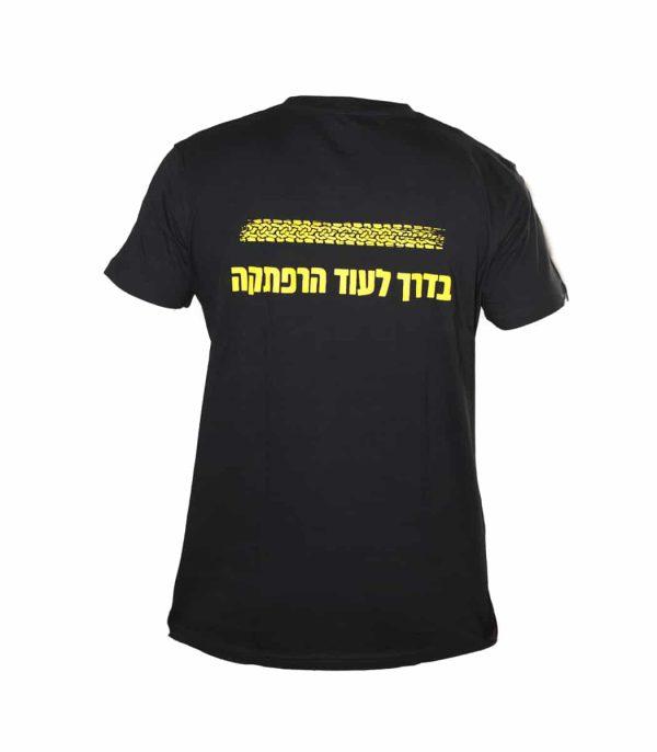 חולצת איש שטח