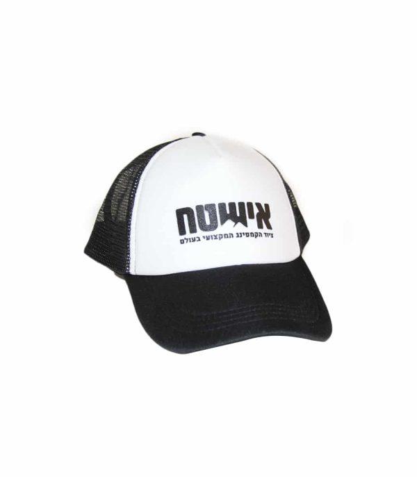 כובע מצחייה אישטח